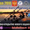 Кубок Московской области по спортивной ловле карпа